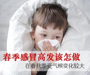 春季感冒高发 维生素C能帮助预防吗?