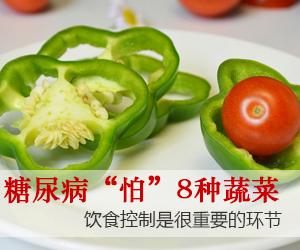 """糖尿病很""""怕""""这8种蔬菜"""