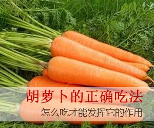 胡萝卜的正确吃法不是油炒竟是这