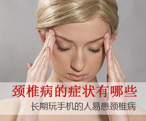 颈椎病的症状有哪些?