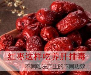 红枣这样吃养肝排毒